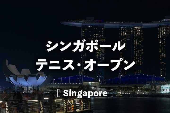 【シンガポールオープン2021】日程、放送、ドロー(トーナメント表)、賞金・ポイント|望月慎太郎・西岡良仁ら男子テニス