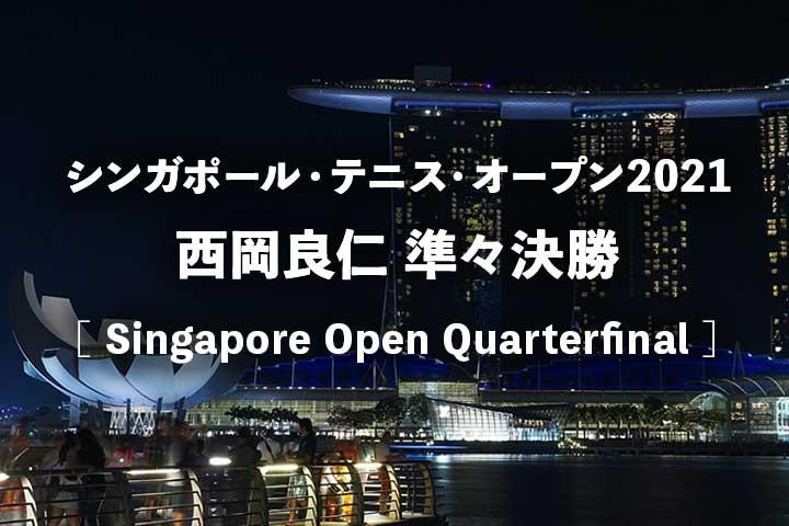 【西岡良仁 準々決勝 試合放送】シンガポールオープン2021は何時から?テレビ放送・ネット中継|ATP250