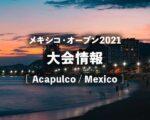 【メキシコ・オープン2021】アカプルコのドロー・結果、放送日程、賞金・ポイント|マクラクラン勉ダブルス出場