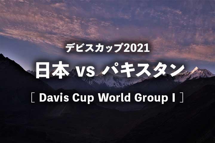 デビスカップ2021(日本vsパキスタン)の放送予定、試合日程、代表メンバー、試合結果|望月慎太郎ダブルス出場