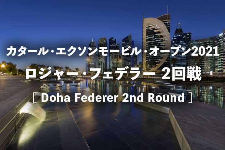 【フェデラー 2回戦(ツアー復帰初戦) 試合放送】カタール・オープンは何時から?テレビ放送・ネット中継・ドロー結果速報|2021年ドーハ(ATP250)