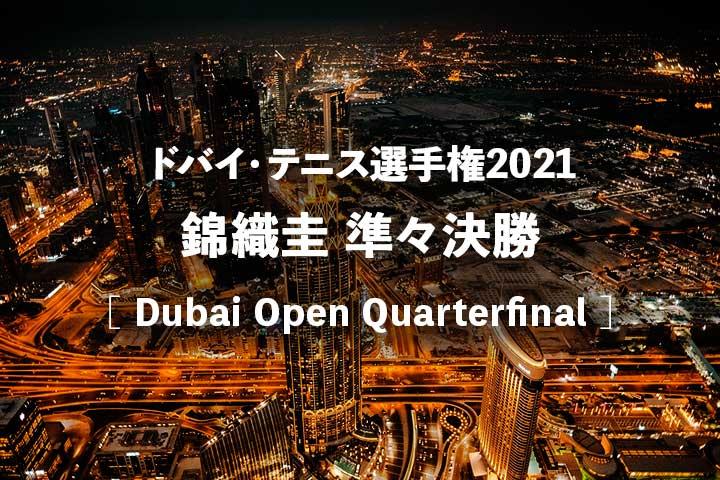 【錦織圭 ドバイオープン3回戦 放送】2021年の試合開始は何時から?テレビ放送予定・ネット中継・結果速報