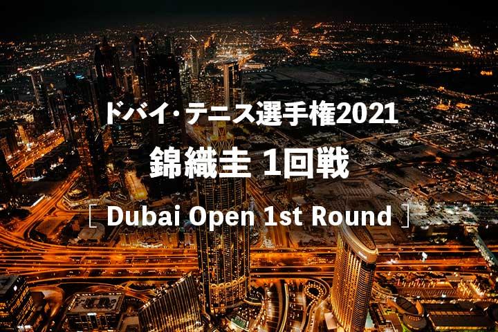 【錦織圭 ドバイオープン1回戦 放送】2021年の試合開始は何時から?テレビ放送予定・ネット中継・結果速報