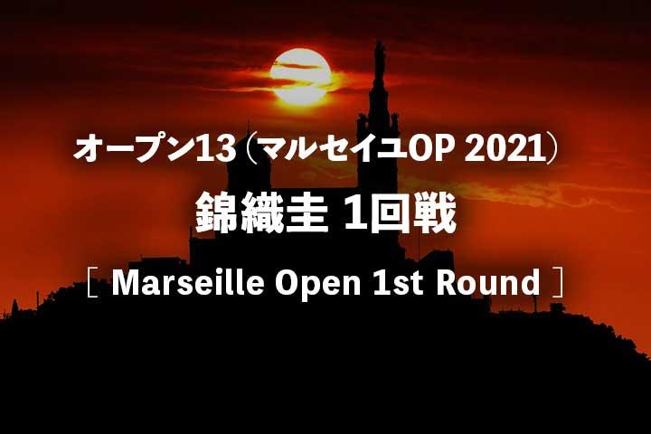 【錦織圭 マルセイユ2回戦 放送】2021年 オープン13の試合開始は何時から?テレビ放送予定・ネット中継・結果速報