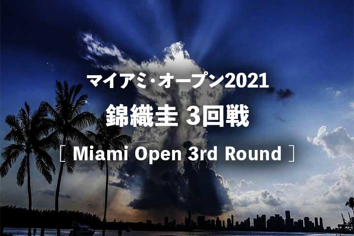 【錦織圭vsチチパス】2021 マイアミオープン3回戦の結果速報・放送予定(テレビ放送・ネット中継)|試合放送開始は何時?