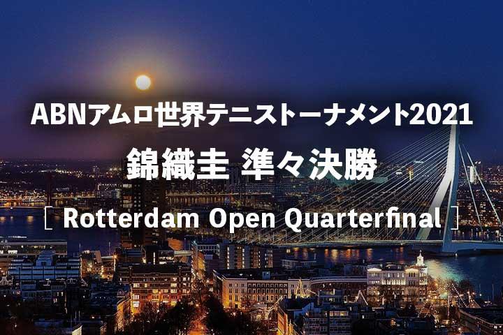 【錦織圭ロッテルダム準々決勝 試合放送】ABNアムロ世界テニス開始は何時から?テレビ放送予定・ネット中継・結果速報