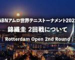 【錦織圭ロッテルダム1回戦 試合放送】ABNアムロ世界テニス開始は何時から?テレビ放送予定・ネット中継