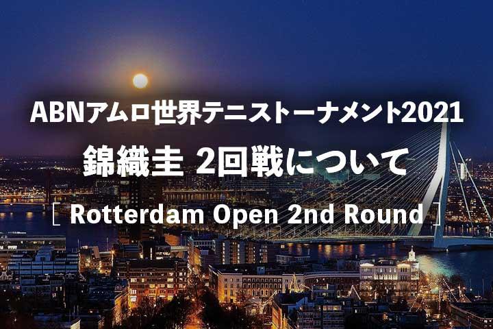 【錦織圭ロッテルダム2回戦 試合放送】ABNアムロ世界テニス開始は何時から?テレビ放送予定・ネット中継・結果速報