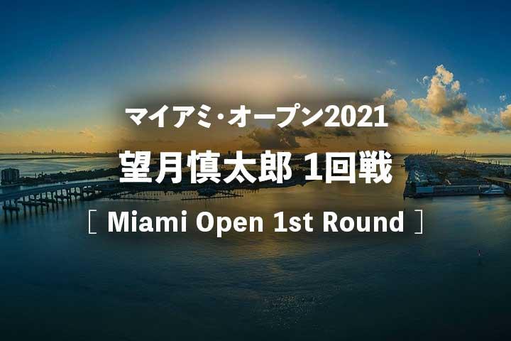 【望月慎太郎】マイアミオープン2021・1回戦の試合結果速報、放送予定(テレビ放送・ネット中継)