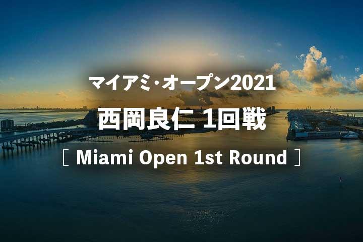 【西岡良仁】マイアミオープン2021・1回戦の試合結果、放送予定(テレビ放送・ネット中継)