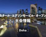 【カタール・オープン2021】ドロー・結果、放送日程、賞金・ポイント|フェデラー復帰戦のドーハ・オープン