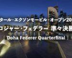 【フェデラー 準々決勝 試合放送】カタール・オープンは何時から?テレビ放送・ネット中継・ドロー結果速報|2021年ドーハ(ATP250)