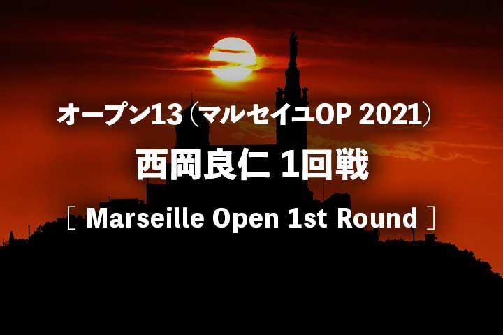 【西岡良仁 1回戦 試合放送】オープン13は何時から?テレビ放送・ネット中継・ドロー結果速報|2021年 ATP250