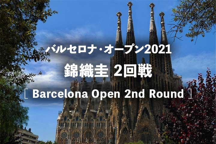 【錦織圭 バルセロナオープン2回戦 放送】2021年の試合開始は何時から?テレビ放送予定・ネット中継・結果速報・ドロー