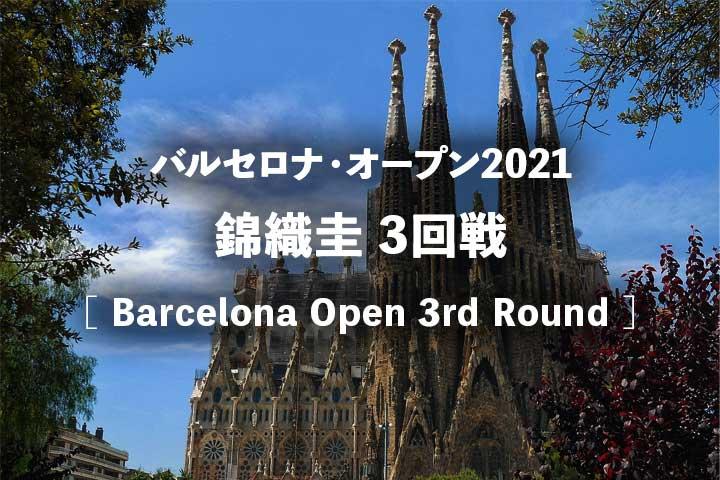 【錦織圭 バルセロナオープン3回戦 放送】2021年ナダル戦の試合開始は何時から?テレビ放送・ネット中継・結果速報・ドロー
