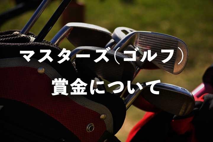 マスターズゴルフ2021の賞金はいくら?|総額、優勝賞金、日本円内訳と過去の賞金額推移