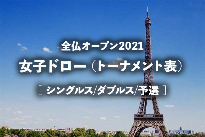 全仏オープン2021の女子ドロー(トーナメント表)!結果速報と大坂なおみ組み合わせ