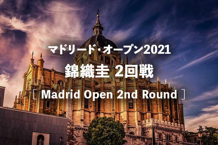 【錦織圭 マドリードオープン2回戦 放送】2021年の試合開始は何時?テレビ放送・ネット中継・結果速報・ドロー