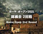 錦織圭 ローマ・オープン2021 初戦(1回戦) の試合放送予定(テレビ放送/ネット中継)と結果速報