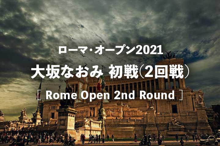 大坂なおみ ローマ・オープン2021初戦(2回戦)の試合開始時間、放送予定(テレビ放送・ネット中継)と結果速報