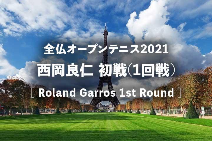 【西岡良仁vsツォンガ】全仏オープンテニス2021 初戦=1回戦の試合放送予定(テレビ放送/ネット中継)と結果速報