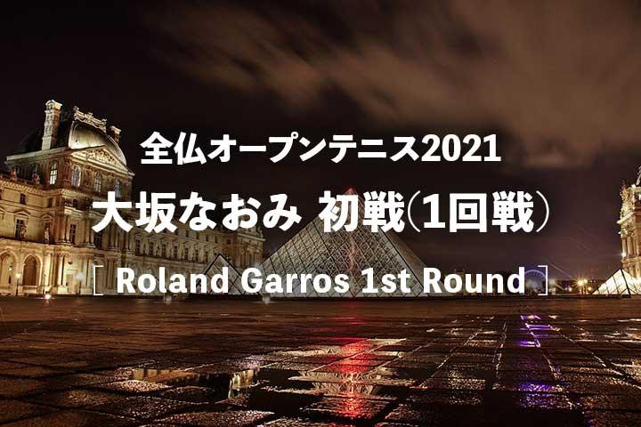 【大坂なおみvsティーグ】全仏オープンテニス2021 初戦=1回戦の試合放送予定(テレビ放送/ネット中継)と結果速報