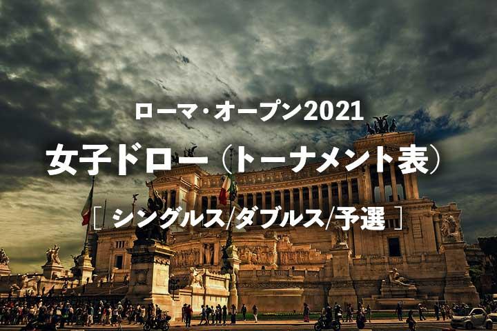 ローマ・オープン2021 女子ドロー・結果速報|大坂なおみ組み合わせトーナメント表|BNLイタリア国際