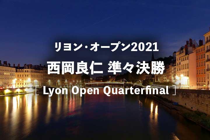 西岡良仁 リヨン・オープン2021 準々決勝の試合放送予定(テレビ放送/ネット中継)と結果速報