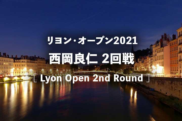 西岡良仁 リヨン・オープン2021 2回戦の試合放送予定(テレビ放送/ネット中継)と結果速報