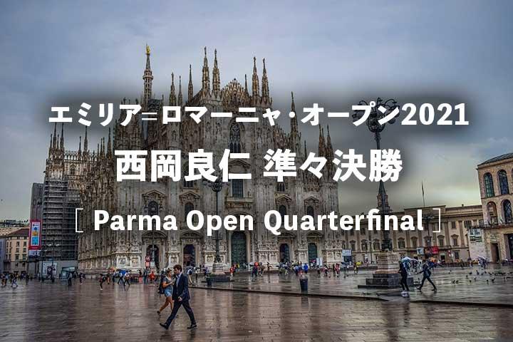 【西岡良仁vsコルダ】パルマ・オープン2021 準々決勝の試合放送予定(テレビ放送/ネット中継)と結果速報