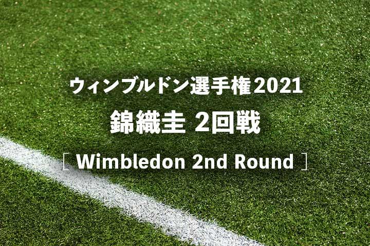 【錦織圭vsトンプソン】2021年 ウィンブルドン2回戦の試合放送予定(テレビ放送/ネット中継)と結果速報