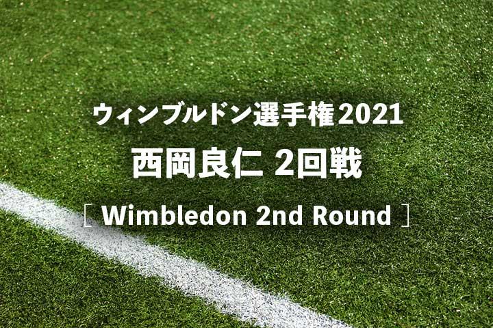 【西岡良仁 2021年】次の試合放送・結果速報・出場予定 最新ニュース、ライブスコア、シーズン成績など
