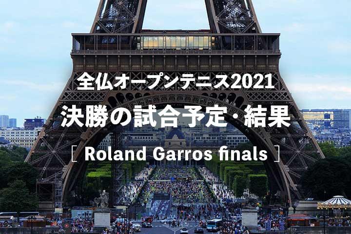 【2021年】全仏オープンテニス決勝戦の試合日程・時間、放送予定、結果とハイライト動画