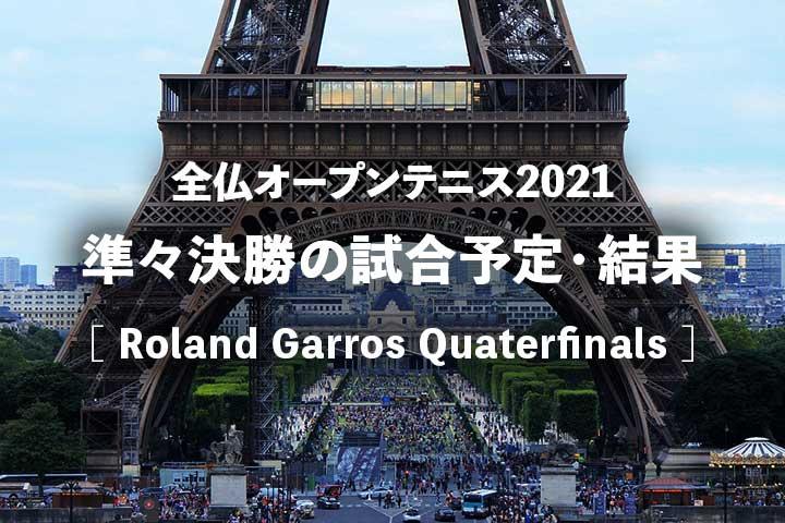 【2021年】全仏オープン準々決勝の試合日程・放送予定・結果&ハイライト動画
