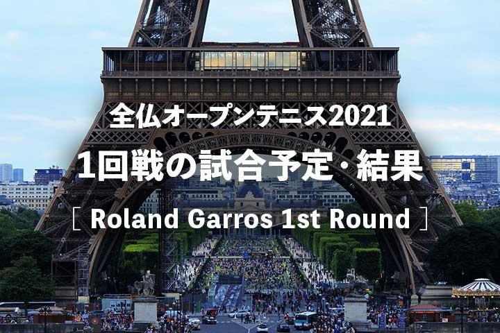 【2021年】全仏オープン1回戦の試合日程・放送予定・結果|トーナメント表&ハイライト動画