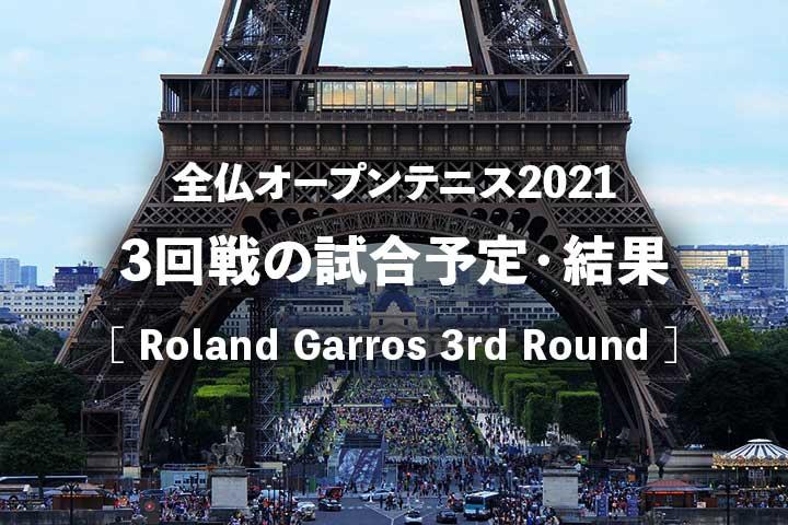 【2021年】全仏オープン3回戦の試合日程・放送予定・結果|トーナメント表&ハイライト動画