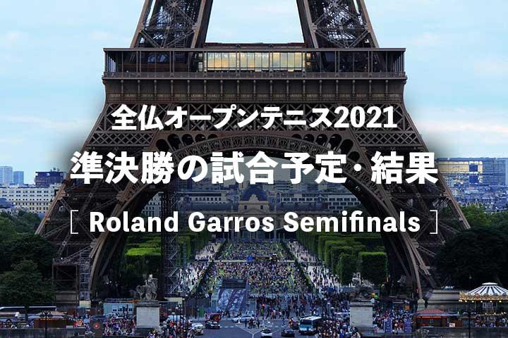 【2021年】全仏オープン準決勝の試合日程・放送予定・結果&ハイライト動画