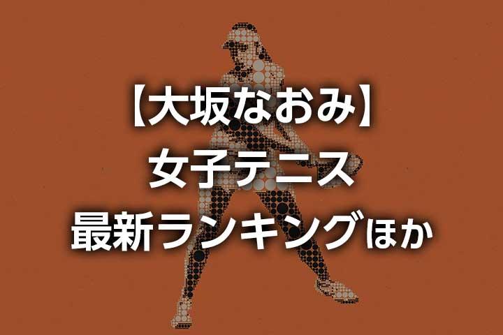 【大坂なおみ】最新ランキング、ライブ順位、推移と2021年女子テニスWTAトップ100&レースランキング