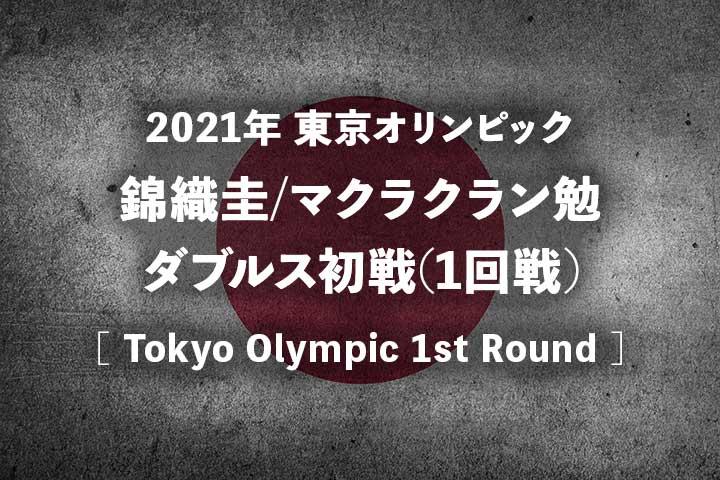 【錦織圭/マクラクラン勉】2021年東京五輪 男子ダブルス1回戦の試合放送予定(テレビ放送/ネット中継)と結果速報、ドロー