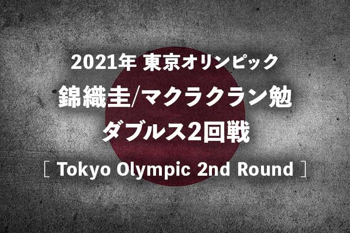 【錦織圭/マクラクラン勉】2021年東京五輪 男子ダブルス2回戦の試合放送予定(テレビ放送/ネット中継)と結果速報、ドロー