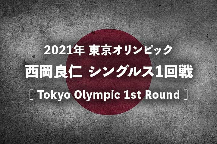 【西岡良仁vsハチャノフ】2021年東京五輪 男子シングルス1回戦の試合放送予定(テレビ放送/ネット中継)と結果速報