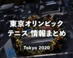 【土居美咲vsベンチッチ】2021年東京五輪2回戦の試合放送予定(テレビ放送/ネット中継)と結果速報