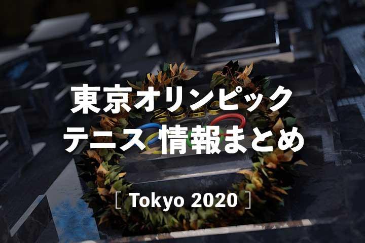【東京オリンピック テニス】ドロー(トーナメント表)&結果速報、錦織圭・大坂なおみ試合放送日程