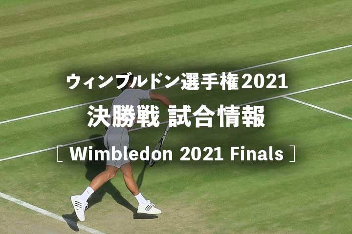 【2021年】ウィンブルドン決勝の日程・時間、中継・放送予定、結果|男子/女子 シングルス/ダブルス