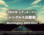 【シティオープン/ワシントン2021】ドロー(トーナメント表)&結果速報、日程、錦織/西岡放送予定、賞金・ポイント