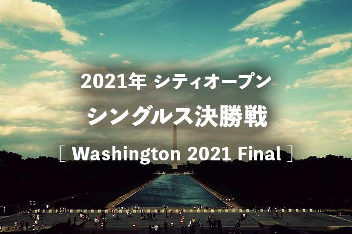 シティオープン2021 決勝戦の日程・時間、中継・放送予定(テレビ放送/ネット配信)と結果速報
