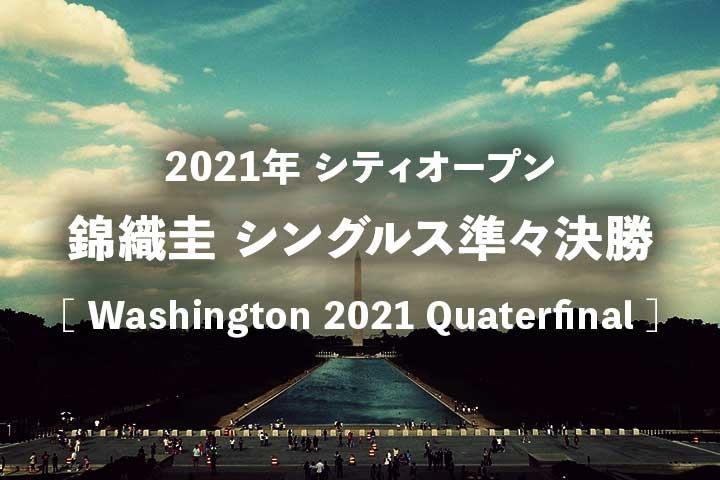 【錦織圭vsハリス】2021年シティオープン準々決勝の試合放送予定(テレビ放送/ネット中継)と結果速報、ドロー|テニスATPワシントン
