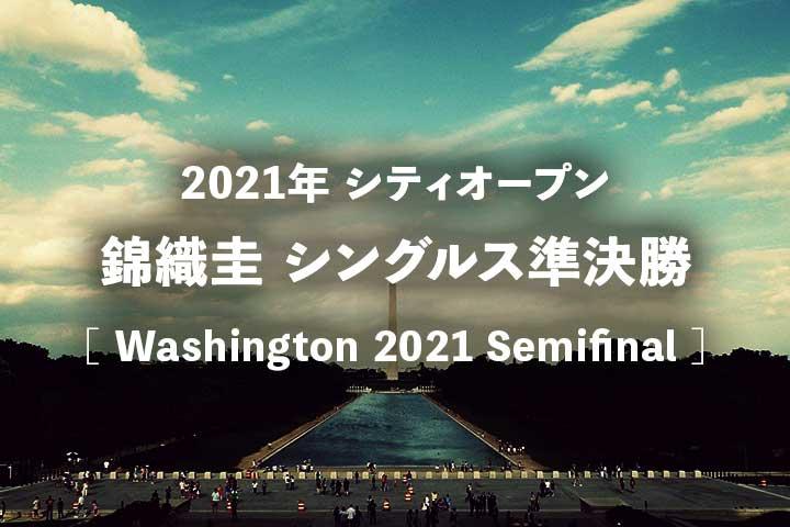【錦織圭vsマクドナルド】2021年シティオープン準決勝の試合放送予定(テレビ放送/ネット中継)と結果速報、ドロー|テニスATPワシントン