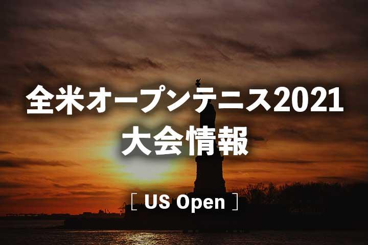 【錦織圭2回戦vsマクドナルド】2021年全米オープンの放送予定(テレビ放送/ネット中継)と結果速報、ドロー|USオープンテニス