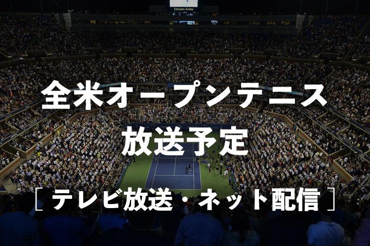 【全米オープン放送予定】地上波テレビ放送(NHK)・ネット中継(WOWOW)視聴方法と2021年決勝tv放送日程